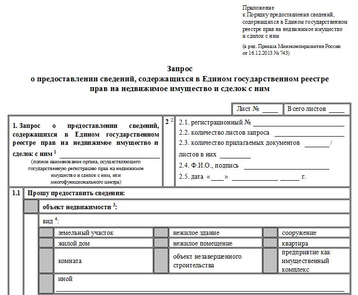 Форма заявления на получение выписки из ЕГРН