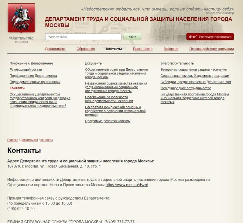 Контакты Департамента социальной защиты в Москве