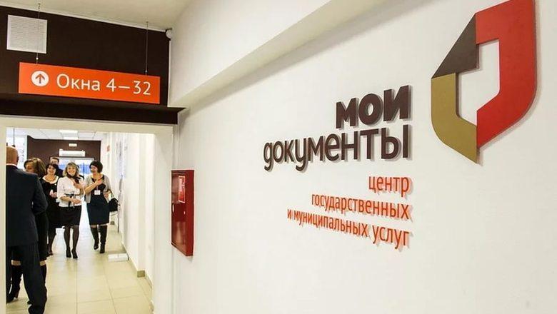 Один из офисов МФЦ