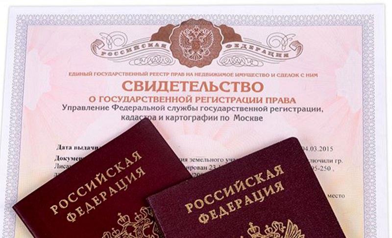 Регистрация права собственности - обязательная процедура