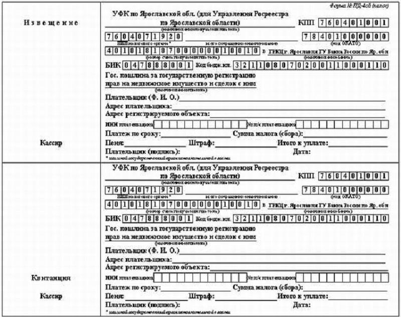 Образец квитанции на оплату госпошлины