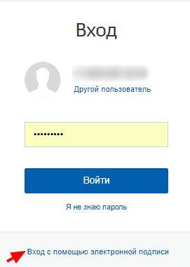Идентификация пользователя через ЕСИА.