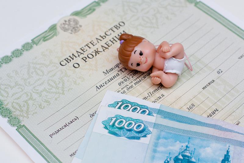 Пособия и выплаты, полагающиеся при рождении ребенка