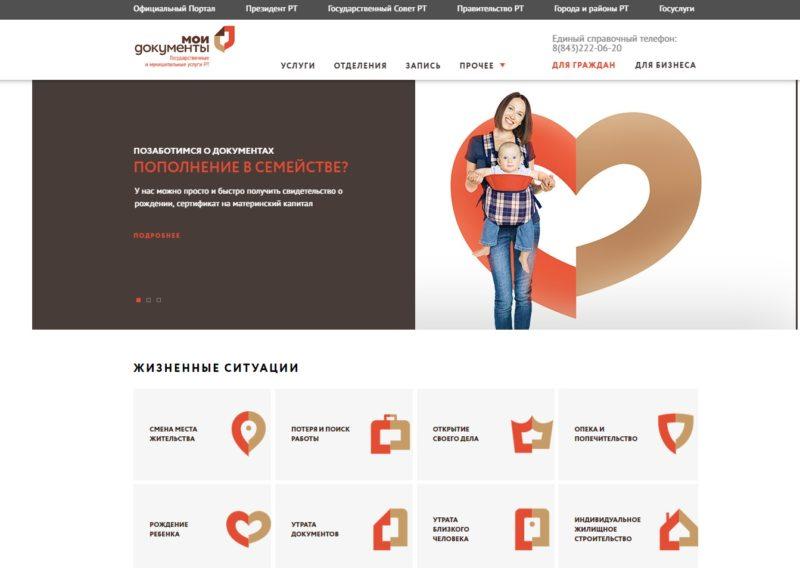 Получение услуг МФЦ в Казани после онлайн-записи
