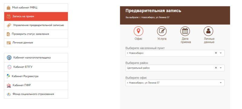 Запись на прием в МФЦ Новосибирска