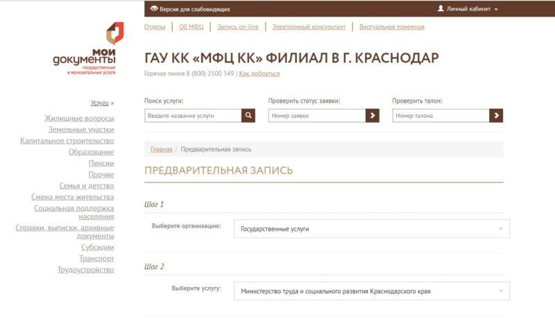 Предварительная запись в МФЦ Краснодара