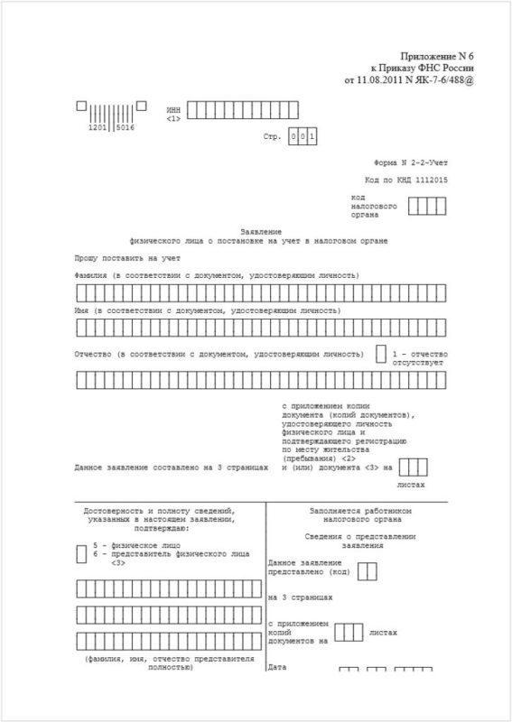 Стандартная форма заявления при смене фамилии