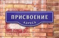Как получить адрес на земельный участок