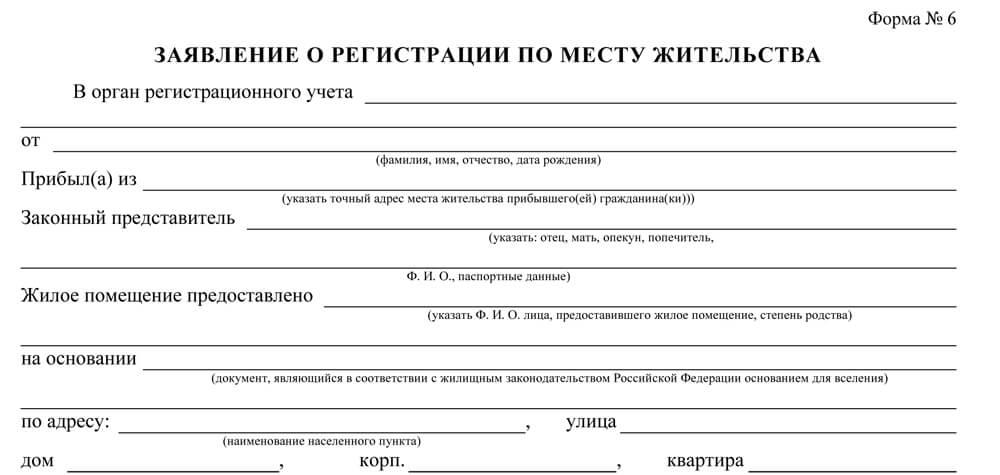Форма заявления на регистрацию по месту проживания