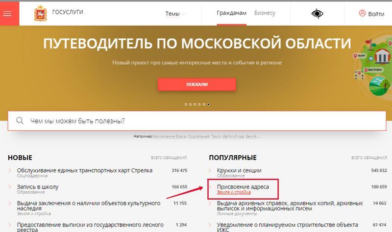 Присвоение адреса на сайте Подмосковья