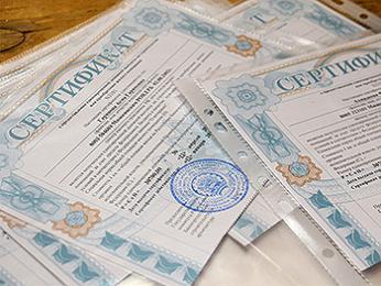 Процедура получения сертификата
