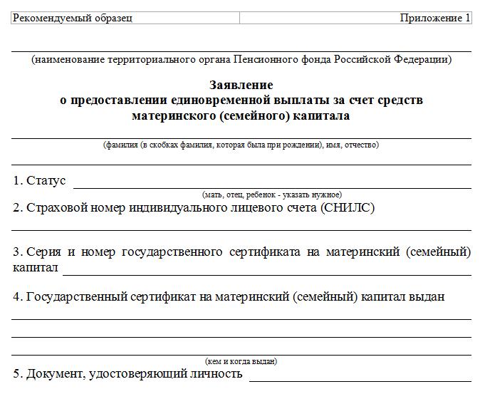Бланк заявления на получение ежегодной выплаты из маткапитала