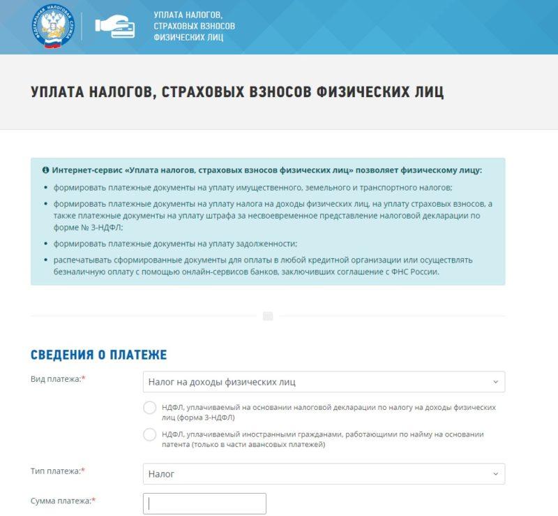 Формирование квитанций для оплаты налогов на доход от продажи машины