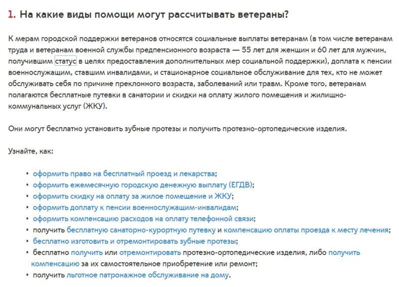 Льготы и привилегии ветеранам труда в Москве