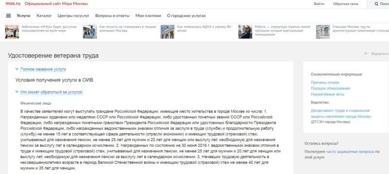 Получение социальной помощи ветеранами труда в Москве
