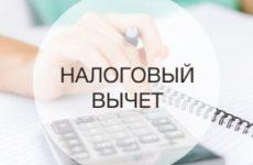 Как получить налоговый вычет за квартиру пенсионеру
