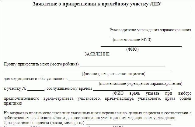 Заявление на прикрепление к поликлинике бланк москва 2016 Санаторно-курортная карта для детей 076 у Братиславская