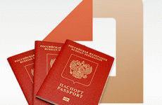 Загран паспорт сделать в москве срочно мфц