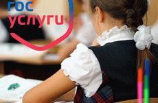 Запись ребенка в школу через портал госуслуги