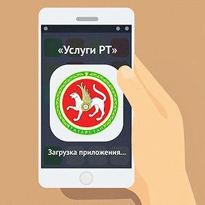 Государственные услуги в Татарстане на uslugi.tatar.ru