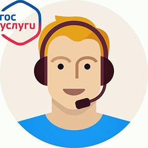 Служба поддержки support@gosuslugi.ru