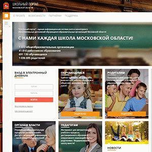 Школьный портал Московской области school.mosreg.ru