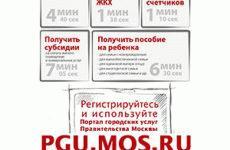 Ваш личный кабинет на мосгоруслуги pgu.mos.ru