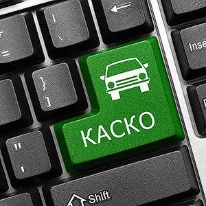 Как рассчитать КАСКО на авто