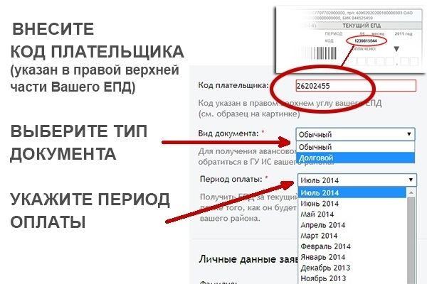 Оплата коммунальных платежей в москве через единый расчетный центр