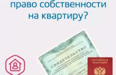 Регистрация права собственности на квартиру через госуслуги
