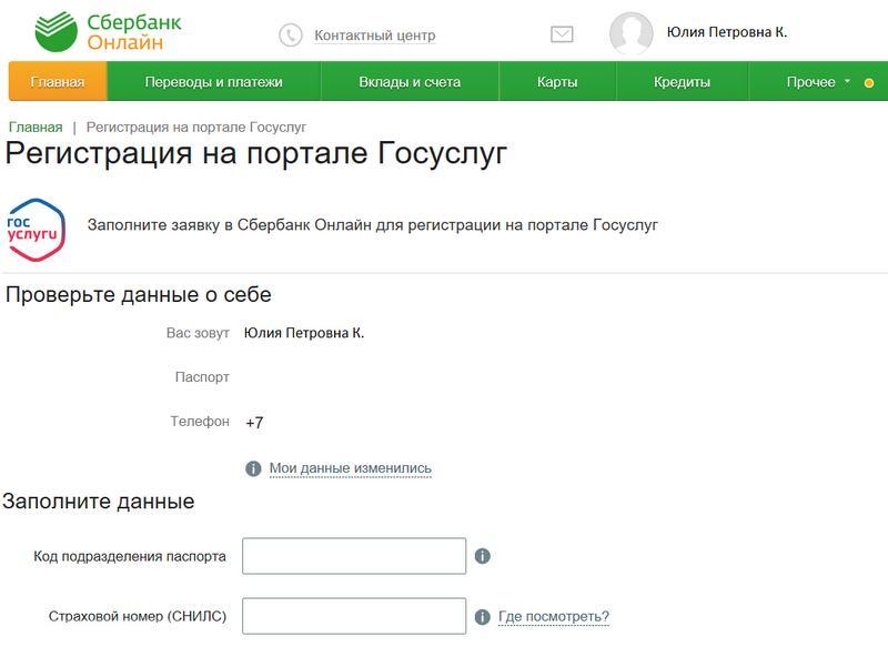 Регистрация через Сбербанк-онлайн