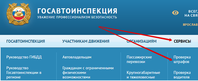 Переход в сервис проверки штрафов на сайте ГИБДД