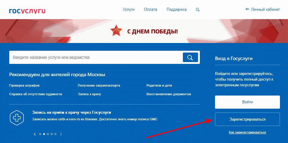 Ссылка для регистрации на сайте Госуслуг.