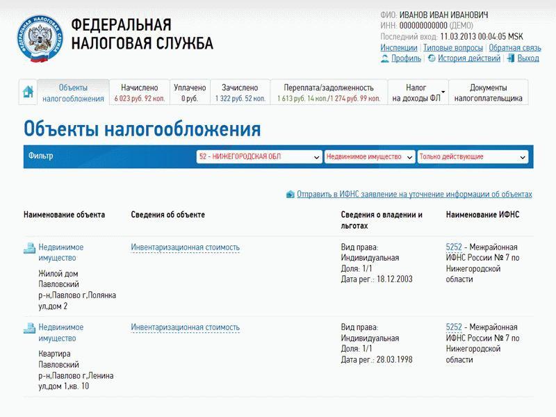 Интерфейс личного кабинета ФНС