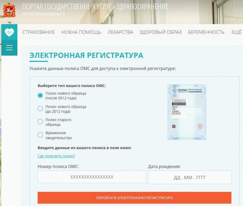 Форма записи к врачу онлайн для москвичей