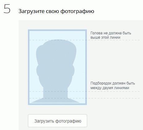 Форма загрузки фотографии в заявке на загранпаспорт