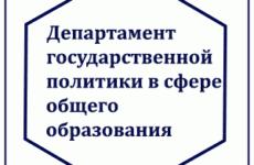 Департамент государственной политики в сфере общего образования