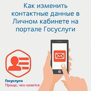 Как изменить номер телефона или личные данные на портале Госуслуги