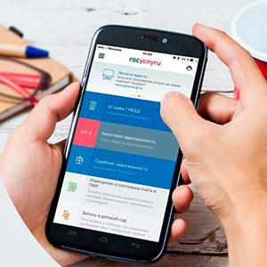 Мобильное приложение «Госуслуги Москвы»
