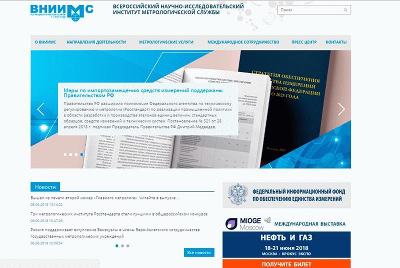 Страница официального сайта ВНИИМС