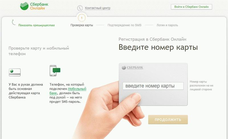 Регистрация в системе Сбербанк Онлайн