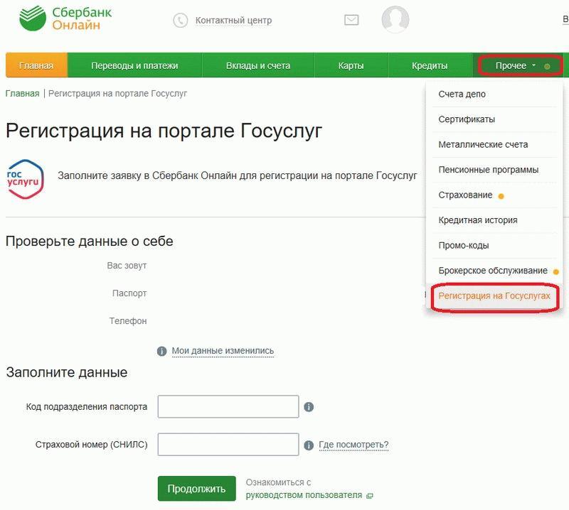 Пункт регистрации на Госуслугах в меню Сбербанк онлайн
