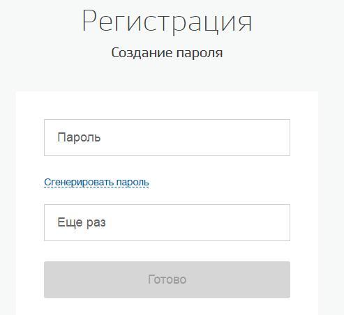 Создание пароля для аккаунта