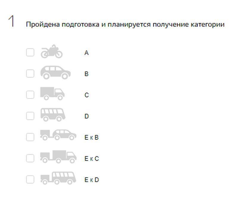 Выбор категории транспорта