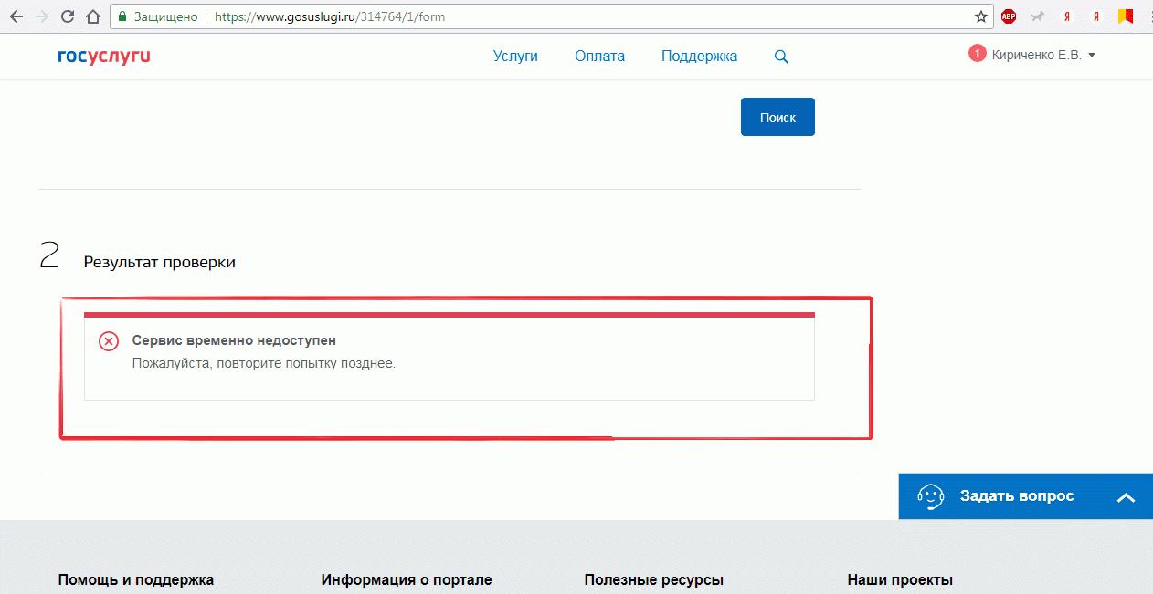 Некорректная работа сайта