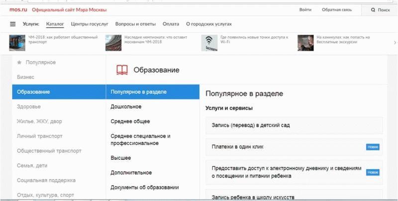 """Раздел """"Образование"""" на сайте Мэра Москвы"""