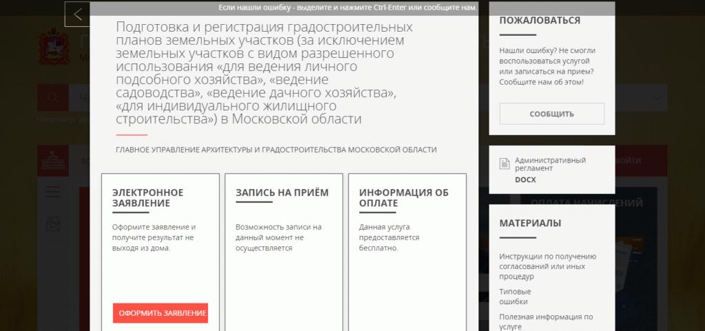 Подача электронного заявления