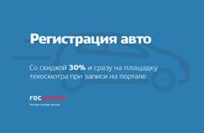Запись через «Госуслуги»  на регистрацию автомобиля — пошаговая инструкция