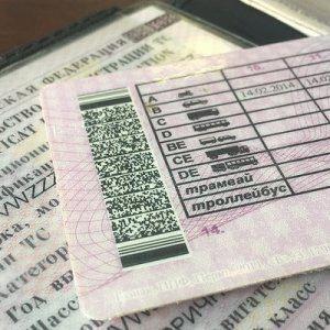Как оплатить пошлину за водительское удостоверение