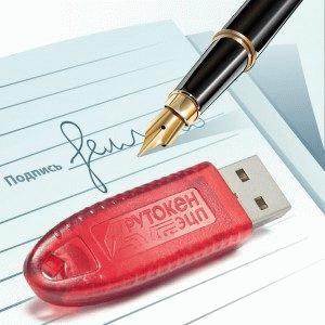 Как получить усиленную квалифицированную электронную подпись
